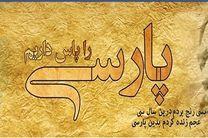 برگزاری دوازدهمین گردهمایی بینالمللی انجمن ترویج زبان و ادب فارسی در کرمانشاه