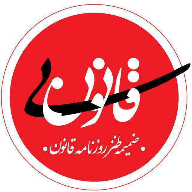 کنایه بیقانون به فیروزآبادی، رئیس بانکمرکزی و روحانی!