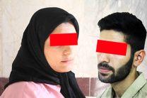 دستگیری زن و معشوقهاش به جرم قتل شوهر