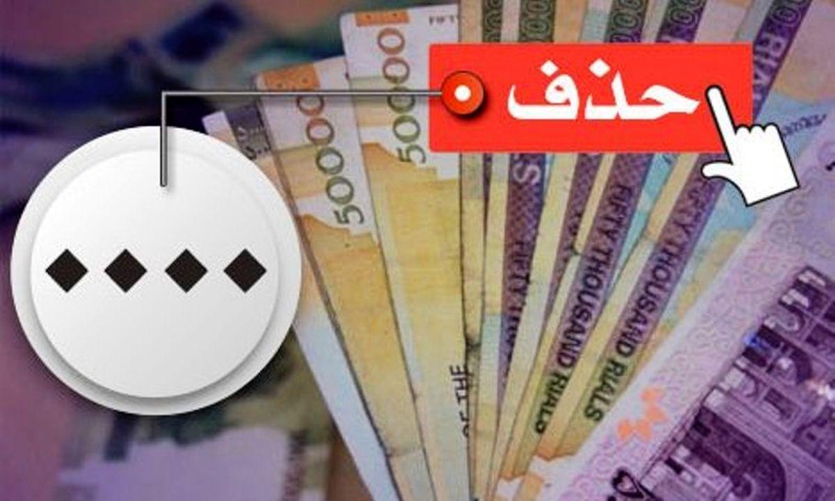 تورم مانع اجرای مصوبه حذف چهار صفر از پول ملی میشود