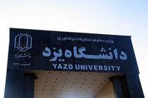 دانشگاه یزد در فهرست 200 دانشگاه جوان برتر دنیا