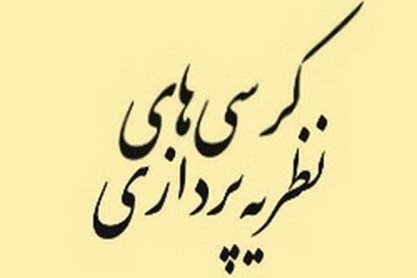 کرسی ترویجی«گرایش اجتماعی در تفسیر قرآن بر اساس مبانی اهل بیت(ع)»
