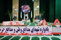 برگزاری یادواره شهدای مدافع حرم استان اصفهان