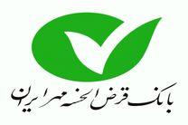 نخستین شعبه بانک قرض الحسنه مهر ایران در شهرستان آبیک افتتاح شد
