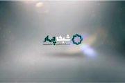 برنامه درسی شبکه چهار سیما شنبه ۱۰ خرداد ۹۹ اعلام شد