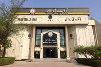 حضور بانک ملی ایران در دوازدهمین نمایشگاه بین المللی بورس، بانک و بیمه