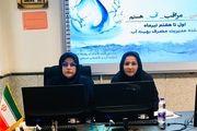 برگزاری وبینار آموزشی مدیریت مصرف بهینه آب در شرکت آبفای استان اصفهان