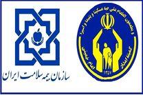 انتقال بیمه درمانی مددجویان اصفهانی به سازمان بیمه سلامت