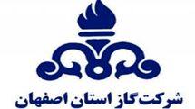 تقدیر فرمانده سپاه صاحب الزمان (عج) از شرکت گاز استان اصفهان