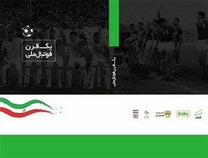 رونمایی از کتاب یک قرن فوتبال ملی