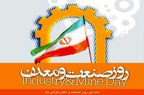 صنعت در کشور وارد روزمرگی شده است