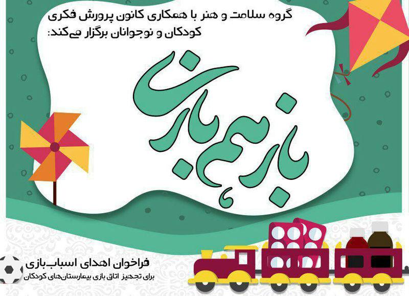فراخوان اهدای اسباب بازی به کودکان بیمار منتشر شد