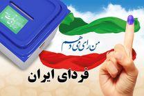 بیش از 2 هزار و 300 نفر در کار برگزاری انتخابات سوادکوه مشارکت دارند
