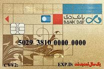 تمدید خودکار کارت های نقدی بانک دی در موج دوم کرونا