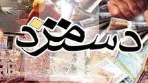 پرداخت حقوق کارکنان از خردادماه مشروط شد