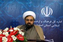 واگذاری طرح های فرهنگی اصفهان به بخش خصوصی