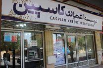 نحوه پرداخت پول به سپردهگذاران «کاسپین»