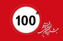 آخرین مهلت ثبت نام جشنواره بین المللی فیلم 100 مشخص شد
