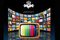 فیلم و سریالهای شبکه های مختلف سیما در ۱۳ فروردین ۱۴۰۰ اعلام شد