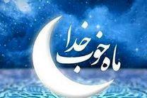 ماه مبارک رمضان ماه تطهیر روح انسان هاست