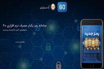 با اپلیکیشن 60 بانک ملی ایران برنده باشید!