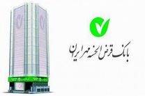 تسهیلات پرداختی بانک قرض الحسنه مهر ایران افزایش یافت