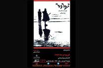 نمایش فیلم «غریبه و مه»در خانه هنرمندان ایران