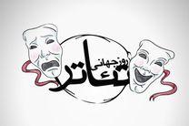 هفته گرامیداشت روز جهانی تئاتر در خانه هنرمندان برپا می شود