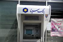 پرداخت اقساط تسهیلات با کارت های شتابی در اینترنت بانک سینا فراهم شد