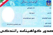 مدارک لازم برای اخذ گواهینامه رانندگی/حذف شرط داشتن کارت پایان خدمت برای دریافت گواهینامه