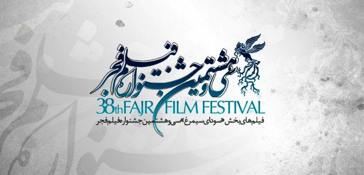 اعلام اسامی فیلمهای بخش سودای سیمرغ جشنواره فیلم فجر