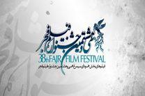 اعلام گروهبندی فیلمهای سی و هشتمین جشنواره فیلم فجر