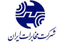 شرکت مخابرات ایران رتبه اول فروش را کسب کرد
