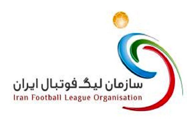 زمان برگزاری قرعه کشی مسابقات فصل آینده لیگ برتر فوتبال مشخص شد