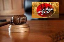 حکم محکومیت قاچاق جو دامی وارداتی در اردبیل صادر شد