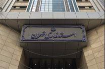 اعلام گزینه های پیشنهادی نمایندگان مجلس برای استانداری تهران