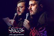 دانلود نماهنگ با صدای پویانفر به مناسبت شهادت امام حسن