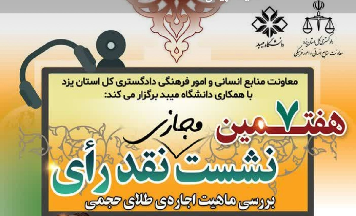 بررسی ماهیت اجاره ی طلای حجمی در هفتمین نشست نقد رأی استان یزد