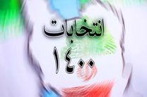 آغاز ثبت نام داوطلبان شورای شهر از 20 اسفندماه
