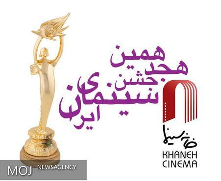 اعلام فراخوان بخش آثار سازندگان تبلیغات جشن سینما