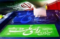 ثبت نام داوطلبان انتخابات شوراها از فردا 30 اسفند آغاز می شود