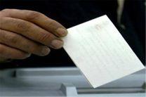 زمان اعلام نتایج رسمی انتخابات عراق اعلام شد