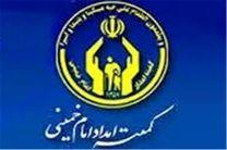 اعزام بیش از ۹۰۰۰ مددجوی کمیته امداد اصفهان به اردوهای آموزشی و زیارتی