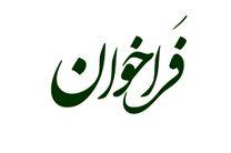 فراخوان مناقصه عمومی سازمان سیما، منظر و فضای سبز شهرداری یزد