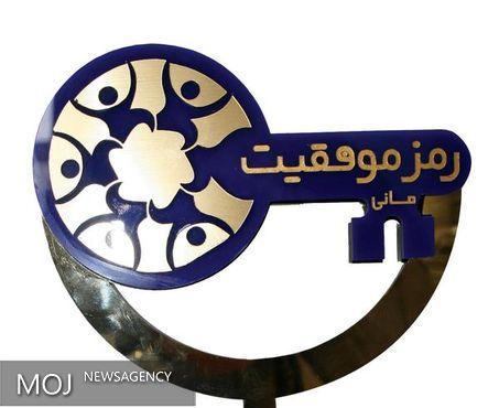 جشنواره تلویزیونی «رمز موفقیت» برگزار میشود