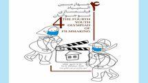 در المپیاد فیلمسازی ایدههای نوجوانان پرورش داده میشود/مشکلات برگزاری آنلاین