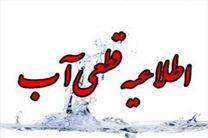 آب شرب شهر میناب 24 ساعت قطع میشود