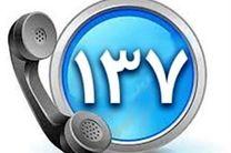 بیش از ۲۱ هزار تماس توسط شهروندان قمی با سامانه مردمی ۱۳۷ در اسفندماه ۱۳۹۹ برقرار شد