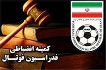 جریمه ۵۰ میلیونی تیم گیتی پسند اصفهان