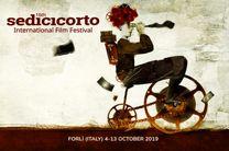 15 فیلم کوتاه ایرانی به جشنواره Sedicicorto راه یافتند